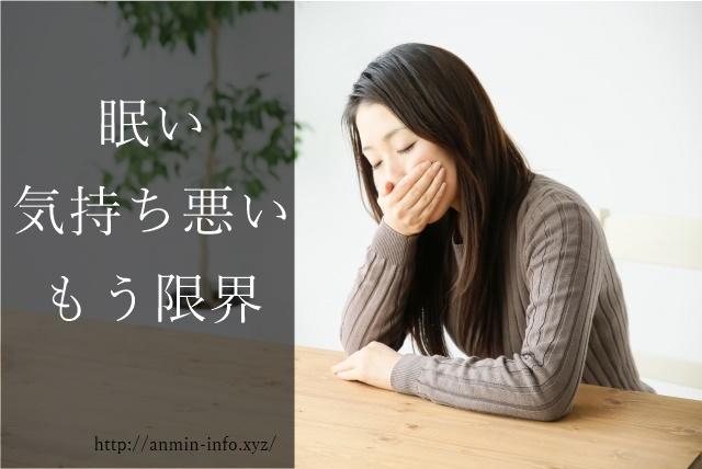 寝不足でフラフラする時の対処法 吐き気を解消するためにできること