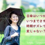 日傘はいつから?いつまでさす?時期は?何月なら変じゃない?