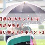 日傘のUVカットには寿命がある!買い替えどきの見極めポイント3つ。