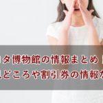 トヨタ博物館の割引料金の情報!見どころなどの感想のまとめ!