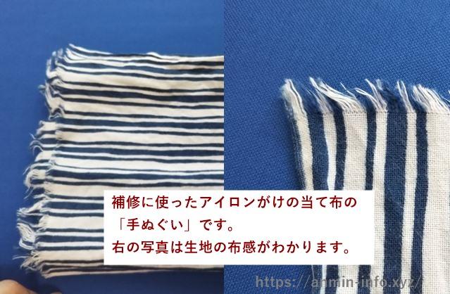 ズボンの穴の補修につかったアイロンの当て布の画像