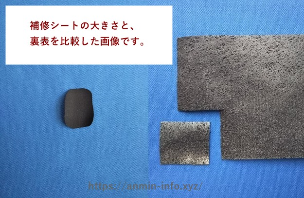 ズボンの穴の補修用のアイロンシートの大きさと裏表を比較画像