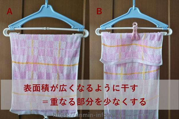 洗濯物を早く乾かす干し方