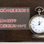富岡製糸場の所要時間 見学時間や観光時間の目安は?周辺には何がある?
