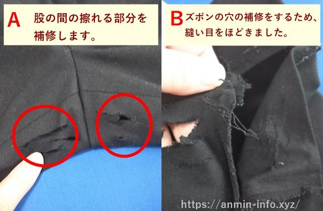 ズボンの股の破れの補修画像です。