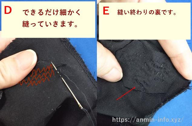 ズボンの穴の補修の様子の画像