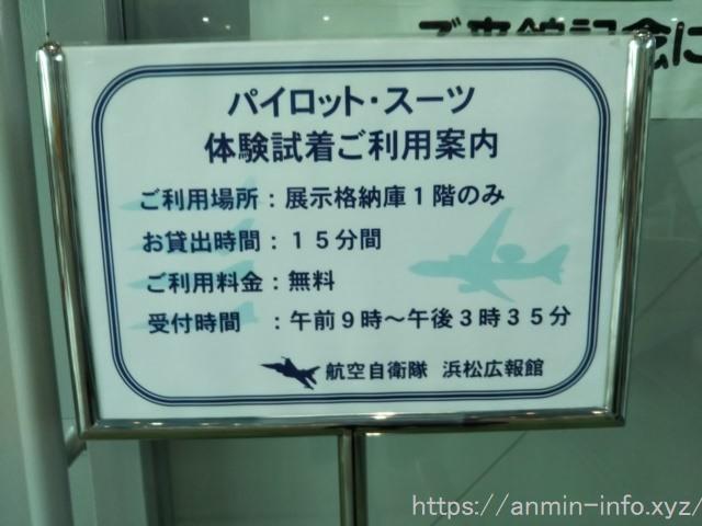 浜松エアパークのパイロットスーツの試着の案内の写真