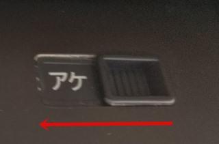 ツーロックの説明の画像