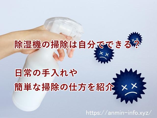 除湿機の掃除は自分でできる?日常の手入れや簡単な掃除の仕方を紹介