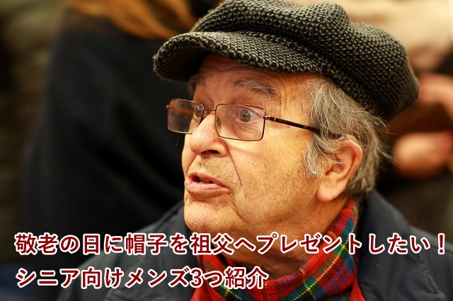 敬老の日は帽子を祖父へプレゼント シニア向けメンズ商品3つ紹介
