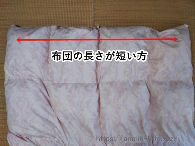 羽毛布団のたたみ方の画像