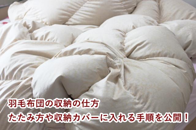 羽毛布団の収納の仕方 たたみ方や収納カバーに入れる手順を公開!