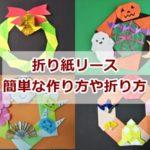 折り紙リースの簡単な作り方や折り方 季節やイベント別に紹介
