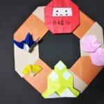 折り紙でお正月リース作り方 簡単にお正月飾りが作れます!