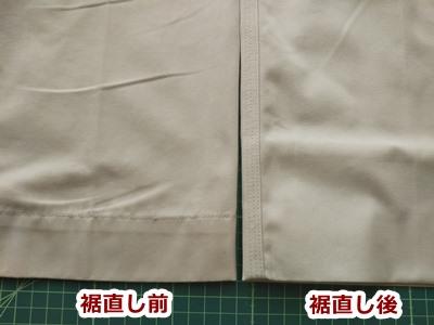 上げ ズボン 縫い 裾 まつり