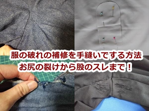 服の破れの補修を手縫いでする方法 お尻の裂けから股のスレまで!