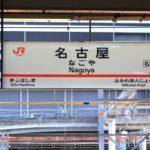 名古屋駅からガイシホールへ 最寄り駅までの電車での行き方